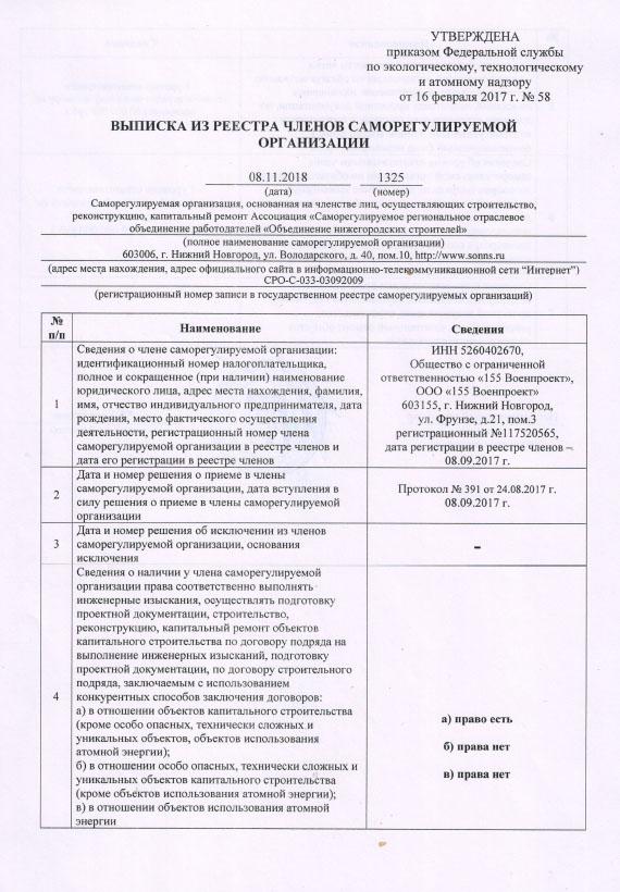 доверенность на получение документов ооо при регистрации